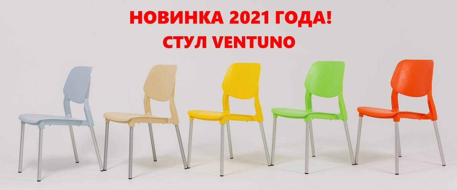 Новинки пластиковых стульев от производителя